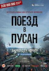Постер к фильму «Поезд в Пусан»