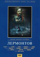 Постер к фильму «Лермонтов»