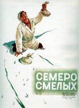 Постер к фильму «Семеро смелых»
