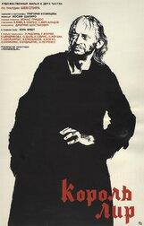Постер к фильму «Король Лир»