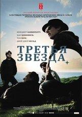 Постер к фильму «Третья звезда»