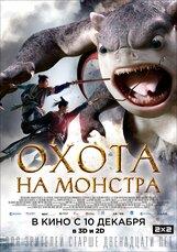 Постер к фильму «Охота на монстра 3D»