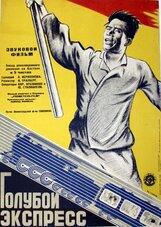 Постер к фильму «Голубой экспресс»