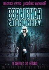 Постер к фильму «Взрывная блондинка»