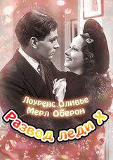 Постер к фильму «Развод леди Икс»
