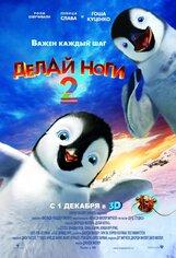 Постер к фильму «Делай ноги 2 IMAX 3D»