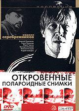 Постер к фильму «Откровенные полароидные снимки»