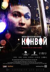 Постер к фильму «Конвой»