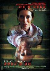 Постер к фильму «Не в себе»