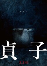Постер к фильму «Садако»