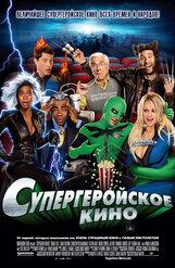 Постер к фильму «Супергеройское кино»