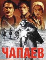 Постер к фильму «Чапаев»