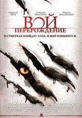 Постер к фильму «Вой. Перерождение»
