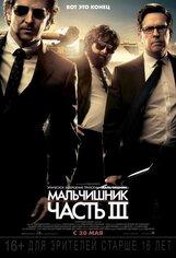Постер к фильму «Мальчишник в Вегасе 3»