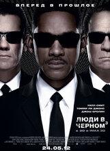 Постер к фильму «Люди в черном 3 IMAX 3D»