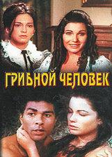 Постер к фильму «Грибной человек»