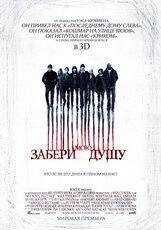 Постер к фильму «Забери мою душу»