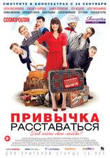 Постер к фильму «Привычка расставаться»