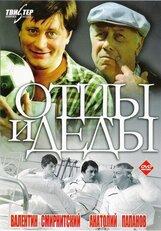 Постер к фильму «Отцы и деды»