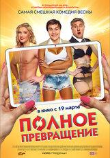 Постер к фильму «Полное превращение»