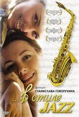 Постер к фильму «В стиле jazz»