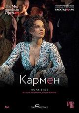 Постер к фильму «TheatreHD: Кармен»