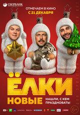 Постер к фильму «Елки новые»