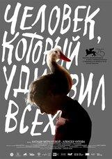 Постер к фильму «Человек, который удивил всех»