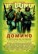 Постер к фильму «Домино»