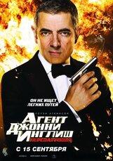 Постер к фильму «Агент Джонни Инглиш: Перезагрузка»