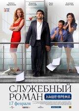 Постер к фильму «Служебный роман. Наше время»