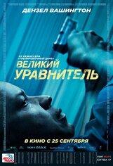 Постер к фильму «Великий уравнитель»