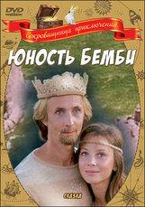 Постер к фильму «Юность Бэмби»