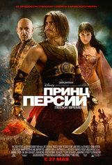 Постер к фильму «Принц Персии: Пески времени»