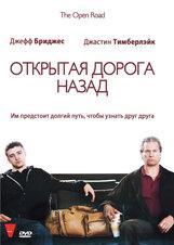 Постер к фильму «Открытая дорога назад»