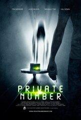 Постер к фильму «Личный номер»
