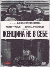 Постер к фильму «Женщина не в себе»