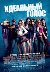 Постер к фильму «Идеальный голос»
