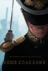Постер к фильму «Союз спасения»