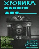 Постер к фильму «Хроника одного дня»