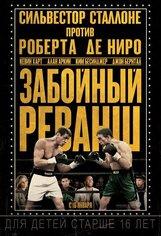 Постер к фильму «Забойный реванш»