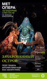 Постер к фильму «Зачарованный остров»