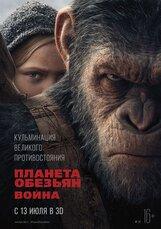 Постер к фильму «Планета обезьян: Война»