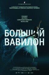 Постер к фильму «Большой Вавилон»