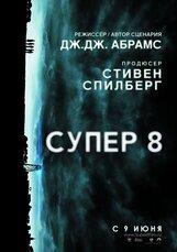 Постер к фильму «Супер 8»