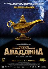 Постер к фильму «Новые приключения Аладдина»