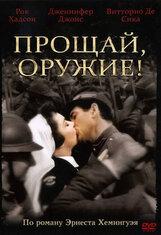 Постер к фильму «Прощай, оружие!»