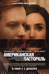 Постер к фильму «Американская пастораль»