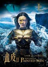 Постер к фильму «Раскрашенная кожа 2. Воскрешение»