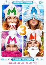 Постер к фильму «Мамы 3»